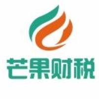 四川芒果财税服务有限公司泸州分公司